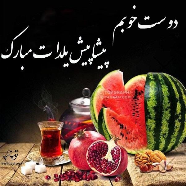 عکس نوشته دوست خوبم پیشاپیش یلدات مبارک
