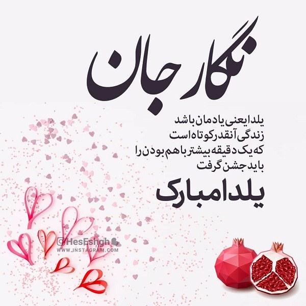 عکس نوشته نگار جان یلدات مبارک