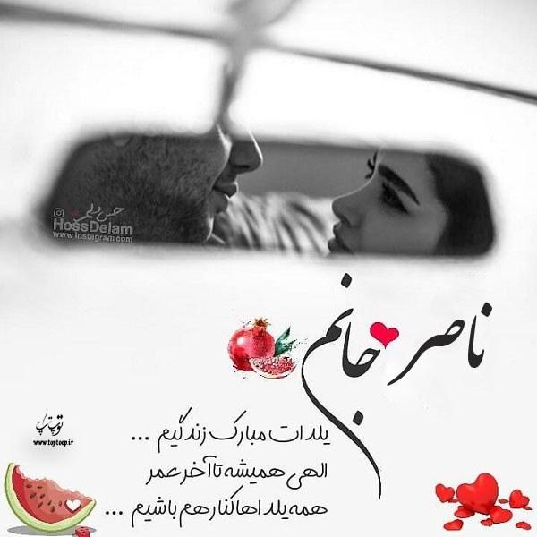 عکس نوشته ناصر جانم یلدات مبارک