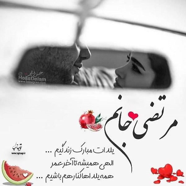 عکس نوشته تبریک شب یلدا به اسم مرتضی