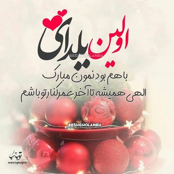 عکس نوشته تبریک اولین شب یلدا