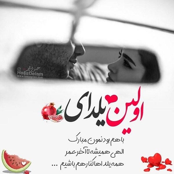 عکس نوشته تبریک اولین یلدامون عاشقانه