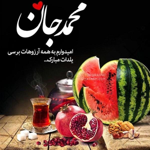 عکس نوشته تبریک شب یلدا به اسم شما (2)
