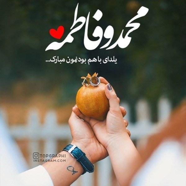 عکس تبریک شب یلدا برای اسم های محمد و فاطمه