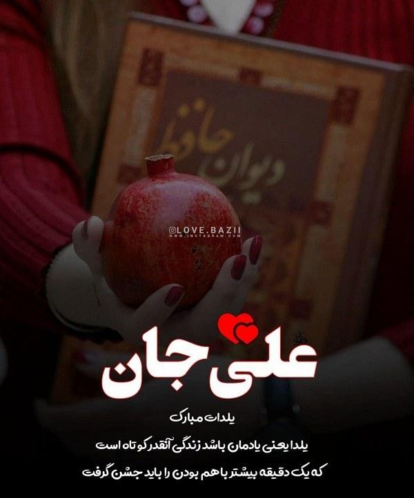 عکس نوشته علی جان یلدات مبارک