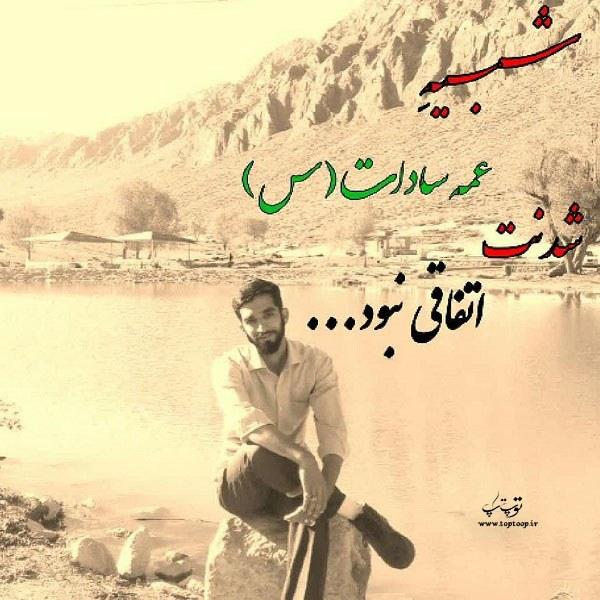 عکس متن دار زیبا از شهید حججی