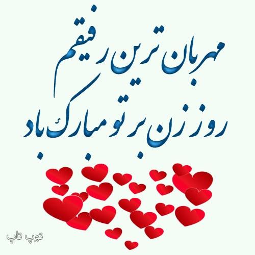 عکس نوشته مهربان ترین رفیقم روز زن مبارک