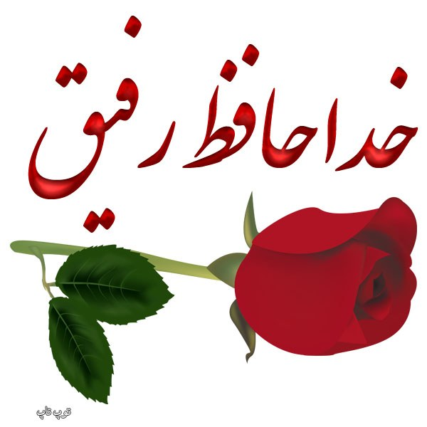 عکس نوشته پروفایل خداحافظ رفیق