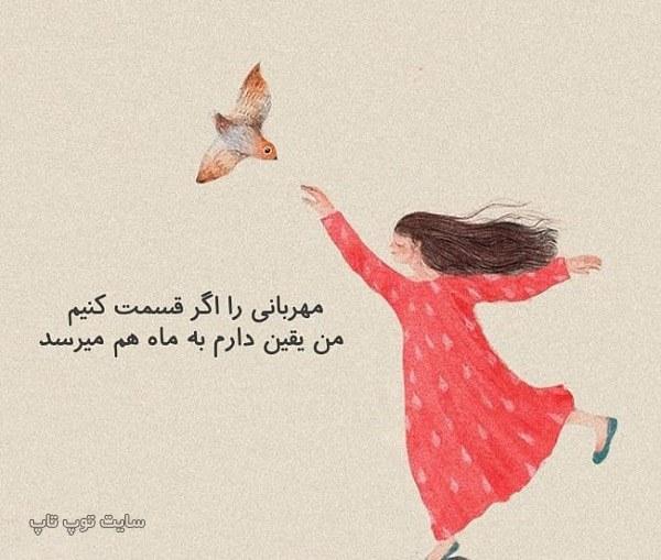 عکس نوشته دخترونه درباره مهربانی
