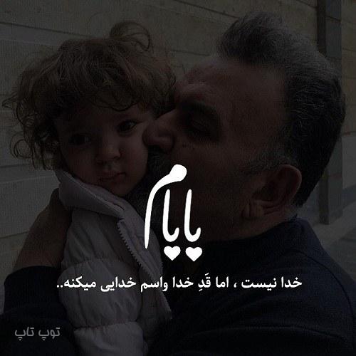 عکس نوشته درباره بابام