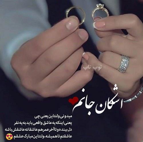 عکس نوشته تبریک ولنتاین به اسم اشکان