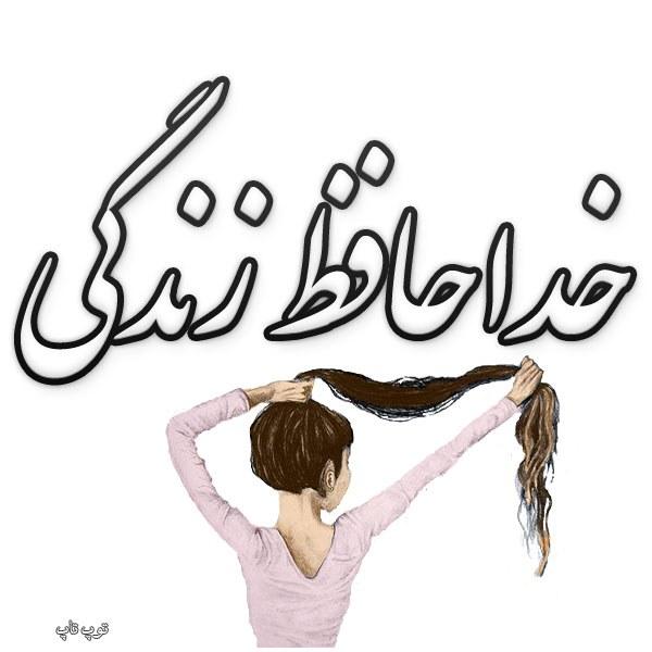 عکس نوشته دخترونه ی خداحافظ زندگی