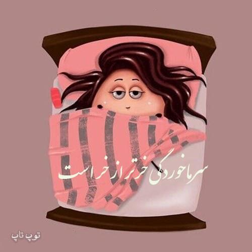 عکس نوشته بامزه درباره سرماخوردگی