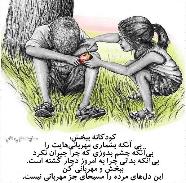عکس نوشته مهربانی کن