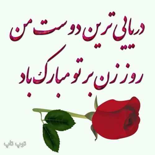 عکس نوشته دوست من روز زن مبارک