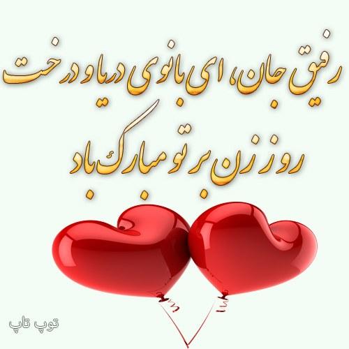 عکس نوشته رفیق جان روز زن بر تو مبارک