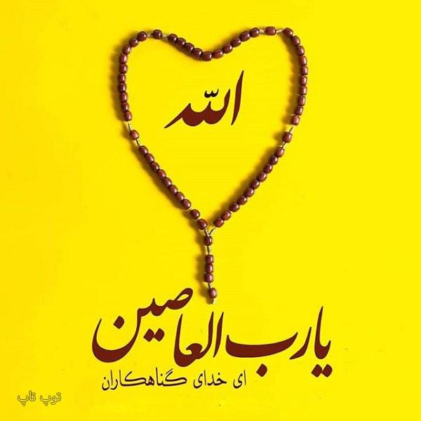 عکس نوشته جدید الله