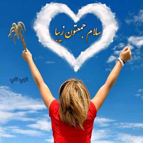 عکس سلام صبح جمعه بخیر پرانرژی و شاد
