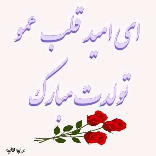 عکس نوشته امید قلب عمو تولدت مبارک