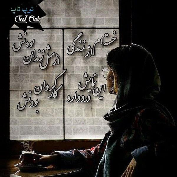 تصویر نوشته دخترانه ی خسته ام از زندگی