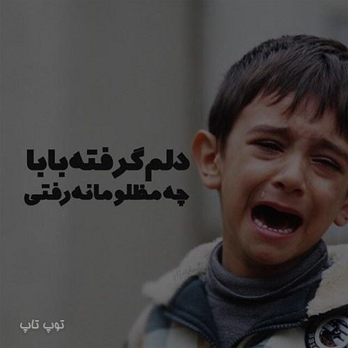 عکس نوشته فوت فوت بابا ، عکس پروفایل دلتنگی برای بابا