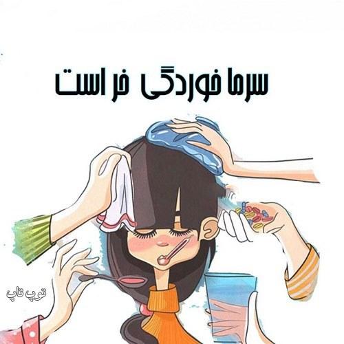 عکس نوشته دخترونه درباره سرماخوردگی