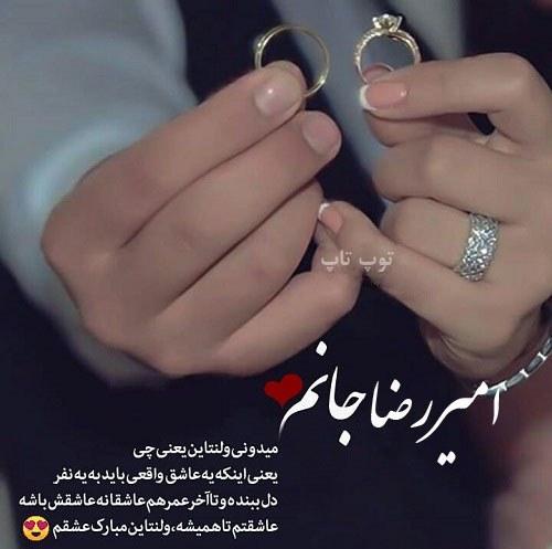 عکس نوشته تبریک ولنتاین به اسم امیررضا
