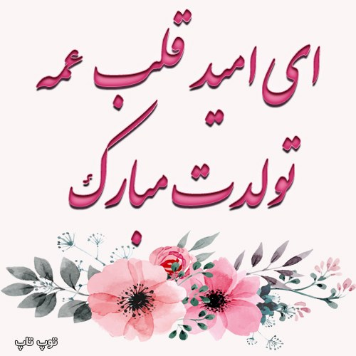 عکس نوشته عزیز دل عمه تولدت مبارک