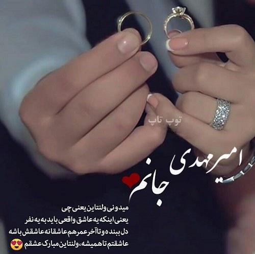 عکس نوشته تبریک ولنتاین به اسم امیرمهدی