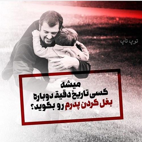 عکس نوشته سوالی درباره پدر فوت شده