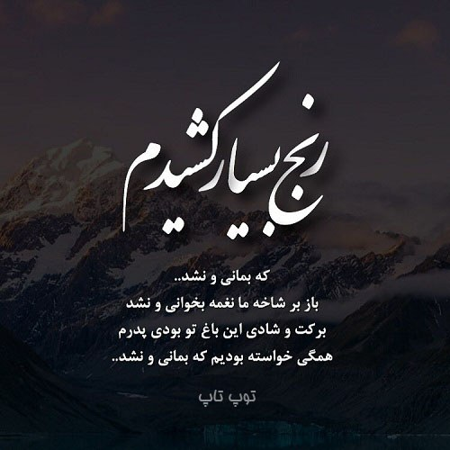 عکس نوشته راجب پدر فوت شده با جملات زیبا