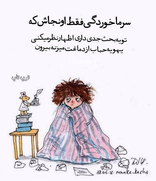 عکس نوشته کارتونی درباره سرماخوردگی