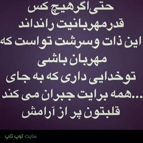 عکس نوشته مهربانی برای پروفایل