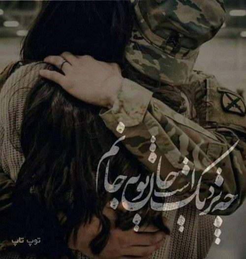 متن عاشقانه سربازی عشقم