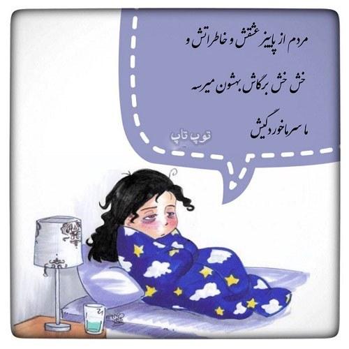 عکس نوشته سرماخوردگی دخترونه