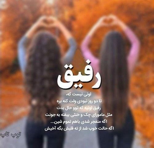 عکس نوشته دوست صمیمی متن 11