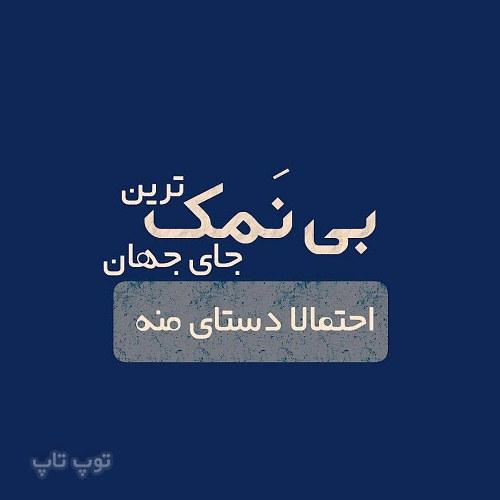 شعر راجب آدم نمک نشناس