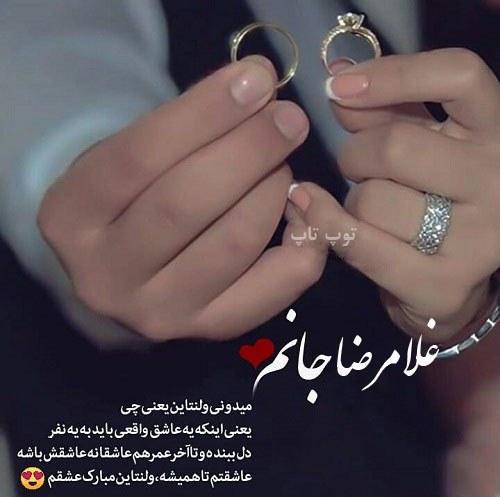 عکس نوشته غلامرضا جانم ولنتاینت مبارک