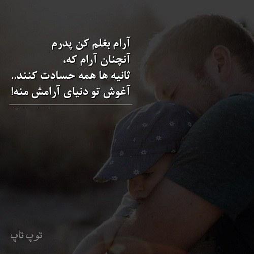 عکس نوشته آغوش پدر