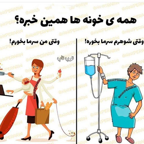 عکس نوشته طنز سرماخوردگی