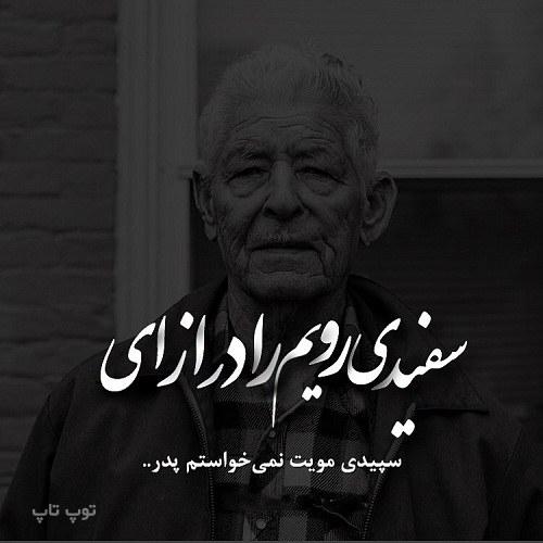 عکس نوشته واسه پدر فوت کرده