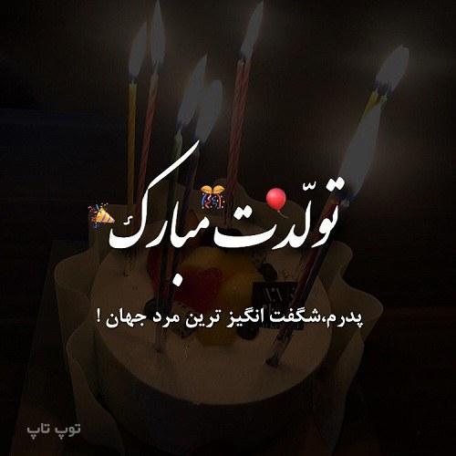 عکس نوشته تولدت مبارک برای پدر