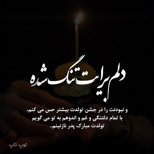 عکس نوشته تولدت مبارک برای پدر فوت شده