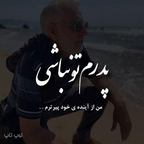 عکس نوشته پدر فوت شده + جملکس زیبا