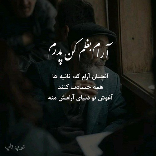 عکس نوشته بغلم کن پدر