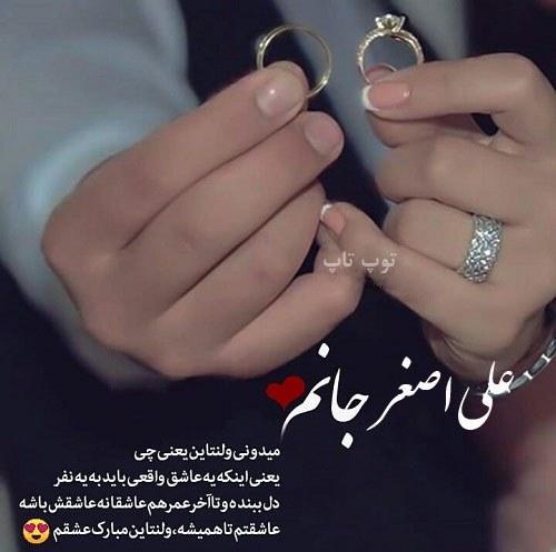 عکس نوشته تبریک ولنتاین به اسم علی اصغر