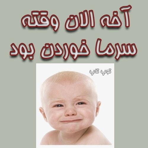 عکس نوشته بامزه و خنده دار سرماخوردگی
