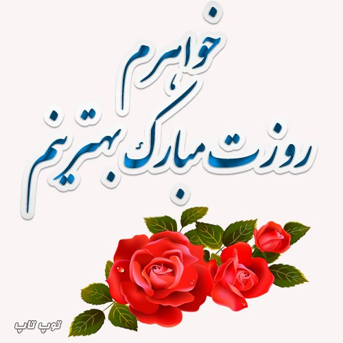 عکس پروفایل تبریک روز زن به خواهر