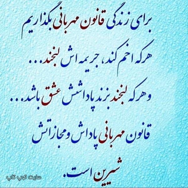 عکس نوشته مهربانی کنید