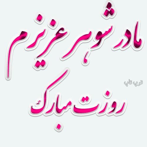 عکس نوشته مادرشوهر عزیزم روزت مبارک